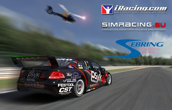 iRacing: Фан-гонка Ford V8 Supercar @ Sebring International