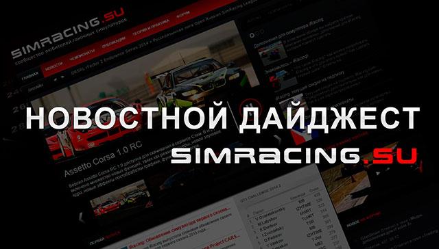 Simracing.su: Новостной дайджест (декабрь 2014)