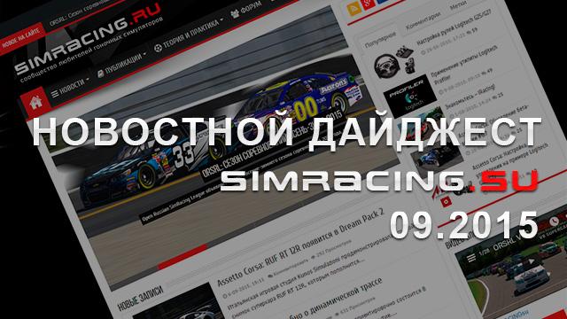 Simracing.su: Новостной дайджест (сентябрь 2015)